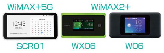 WiMAXのモバイルルーター ラインナップ(SCR01・W06・WX05)