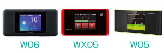 WiMAXのモバイルルーター ラインナップ(W06・WX05・W05)