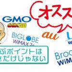 【安いだけじゃない】WiMAXのおすすめプロバイダの選び方と特徴