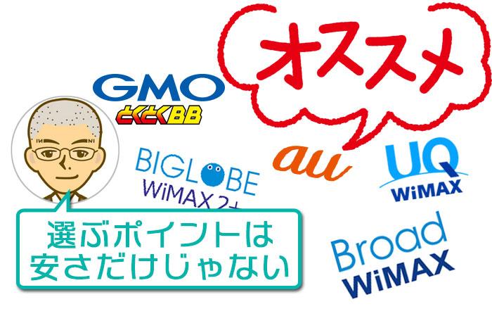 WiMAX おすすめ アイキャッチ画像