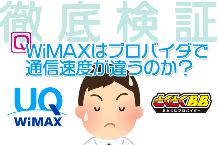 WiMAX プロバイダ 通信速度の違い アイキャッチ画像