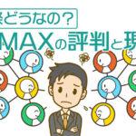 「実際どうなの?」WiMAXの評判と実状をユーザーが徹底解説