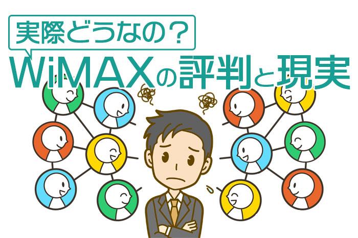 実際どうなの?WiMAXの評判と現実