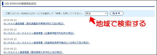 障害情報 地域検索