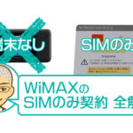 WiMAXのSIMのみ契約 全解説!3つの注意点をクリアすれば怖くない