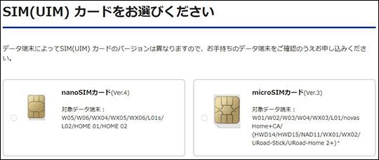 BIGLOBE WiMAX SIMのみ契約 カードサイズ選択画面