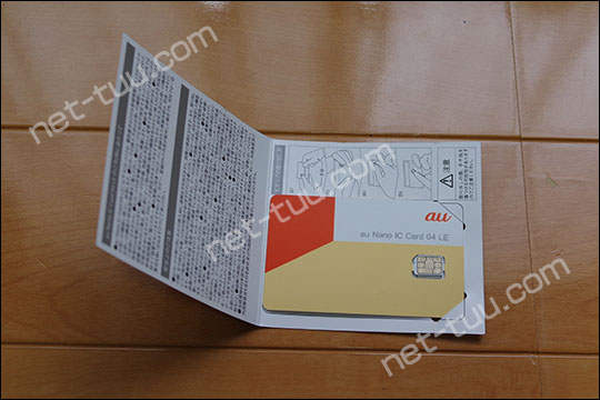 WiMAXのSIMカード(nano)
