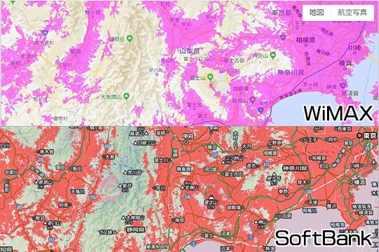 WiMAXとソフトバンクのエリア比較