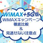 【10月1日更新】WiMAXキャンペーン比較&見逃せない注意点