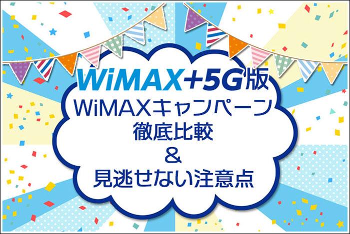WiMAXキャンペーン比較