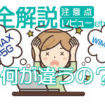 WiMAX+5Gプラン全解説 WiMAX2+との違い&申込み前必見の注意点