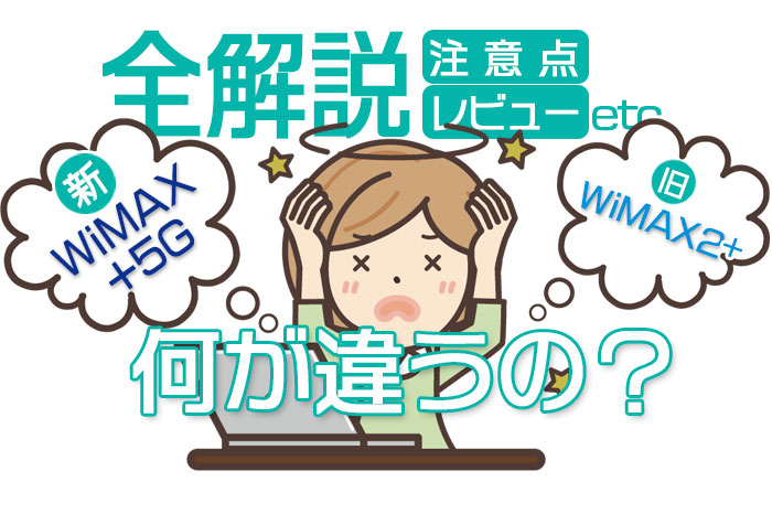 WiMAX+5G全解説