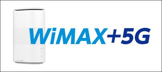WiMAX+5G ホームルーターL11