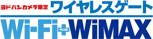 ワイヤレスゲート WiMAX ロゴ