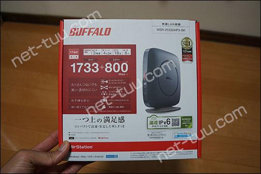 バッファロー WSR-2533DHP3 箱