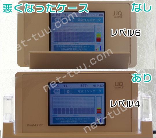 WX05をクレードルに差して電波受信レベルが悪くなったケース