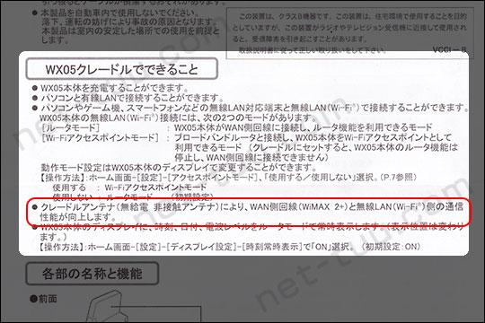 WX05 クレードルの取扱説明書