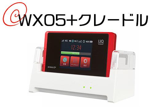 WX05+クレードルがおすすめ