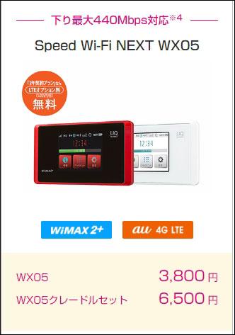 UQ WiMAXのWX05 販売価格