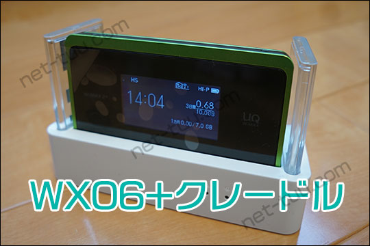 WX06+クレードル