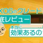 【徹底レビュー】WX06でクレードルで通信速度が速くなるのか!?