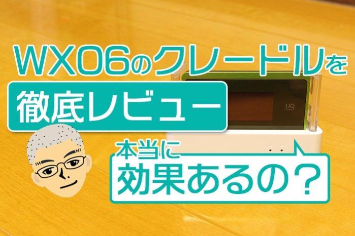 WX06のクレードルを徹底レビュー 本当に効果あるの?