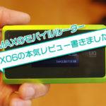 使用者によるWX06の本気レビュー 通信速度や機能の感想
