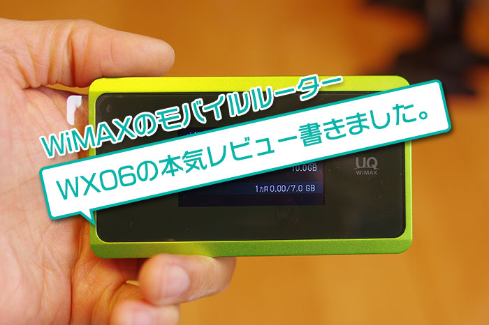 WiMAXのモバイルルーター WX06の本気レビュー書きました。