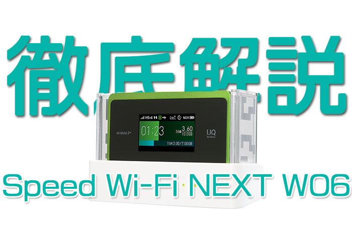 Speed Wi-Fi NEXT WX06 徹底解説