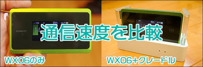 WX06のみ・WX06+クレードル 通信速度の比較