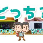 「WX06とW06どっち?」で悩んだらWX06にすべき3つの理由