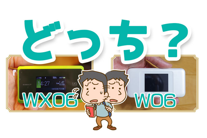 WX06 W06 どっち