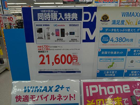 ヤマダ電機 キャンペーンPOP