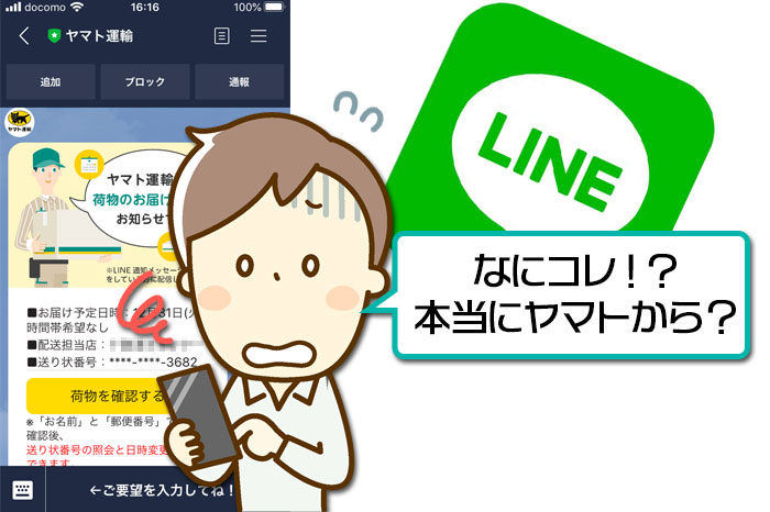 ヤマト運輸からのLINE アイキャッチ画像