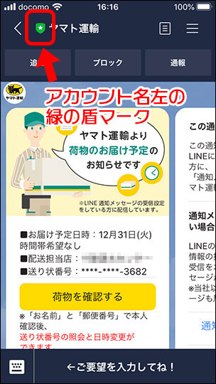 LINEの企業公式アカウントの確認方法