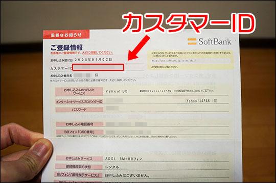 Yahoo!BB スターターパック