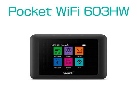 ワイモバイルのポケットWi-Fi