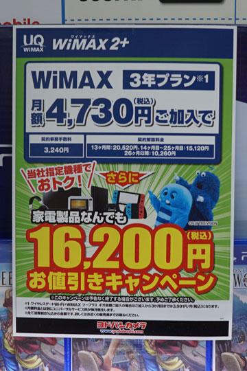 ヨドバシカメラ 新宿西口本店 WiMAXポスター(拡大)
