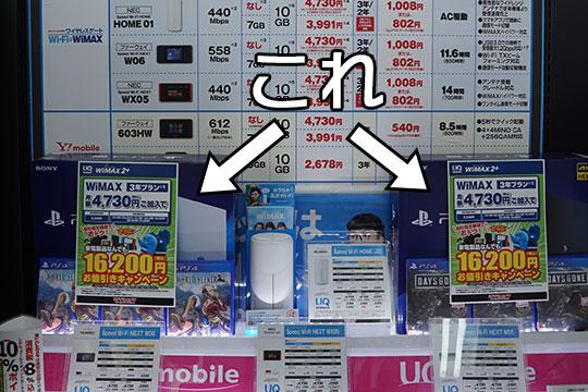 ヨドバシカメラ 新宿西口本店 WiMAXポスター