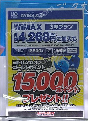 ヨドバシ マルチメディア札幌 WiMAX キャンペーンPOP(拡大)