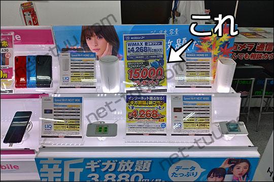ヨドバシ マルチメディア札幌 WiMAX キャンペーンPOP