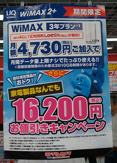 ヨドバシ WiMAX キャンペーンポスター その2