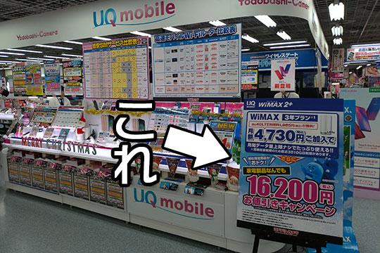 ヨドバシ WiMAX キャンペーンポスター