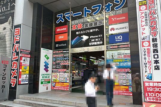 ヨドバシカメラ新宿西口本店 入り口