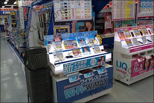 ヨドバシカメラ マルチメディア札幌のWiMAXコーナー