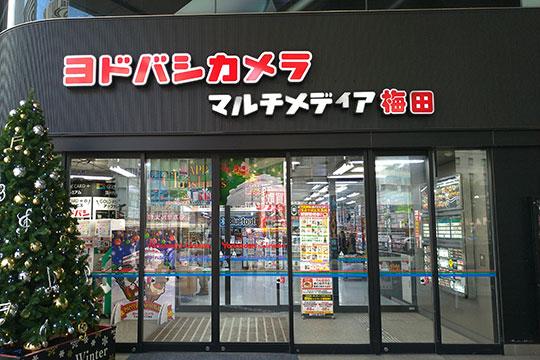 ヨドバシ梅田 入り口