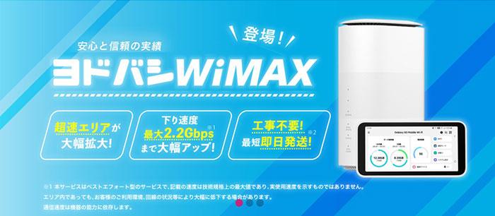 ヨドバシWiMAX スクリーンショット