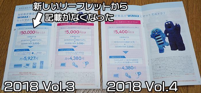 ヨドバシカメラ WiMAX リーフレット