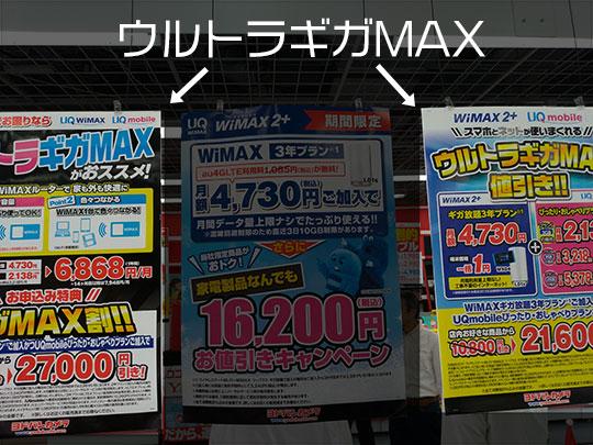 ヨドバシカメラ ウルトラギガMAX ポスター
