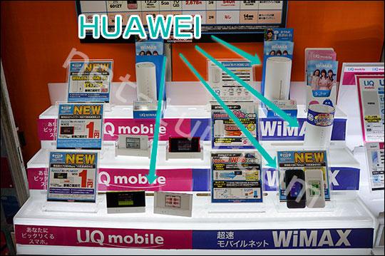 ヨドバシカメラ 新宿西口本店 WiMAXコーナー